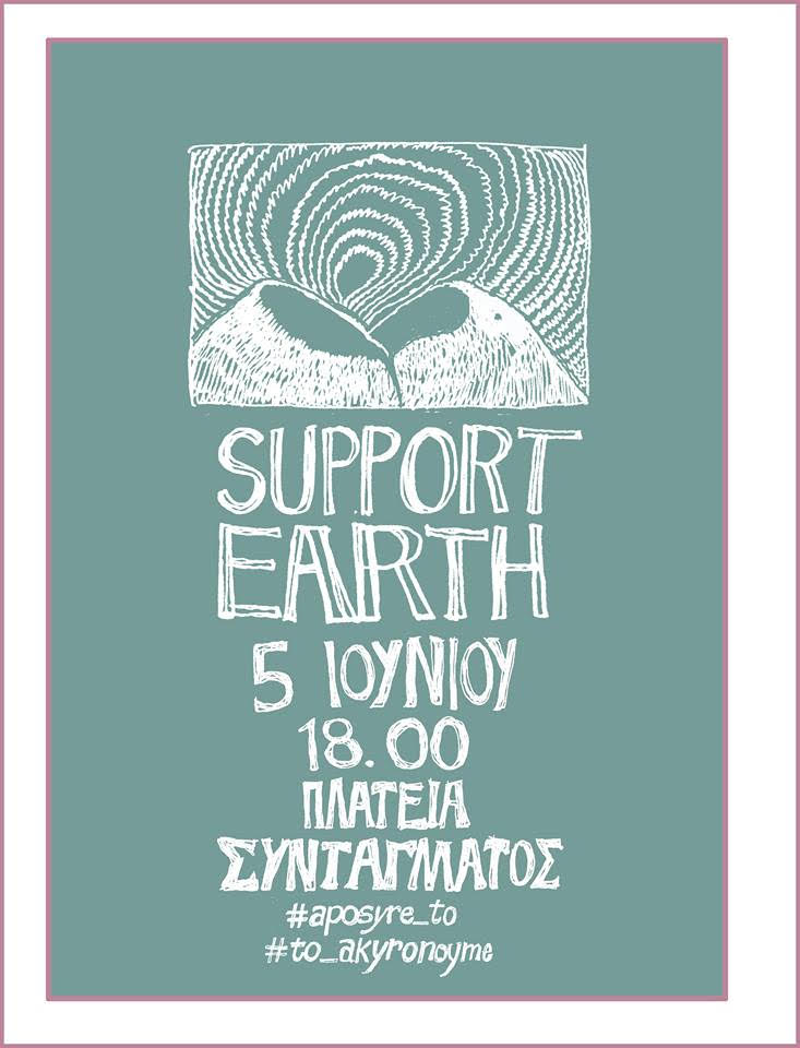 Support Earth_June 5_press_image 1.jpg