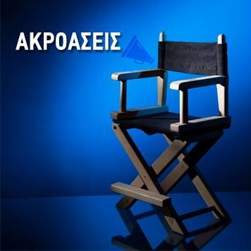 Το ΔηΠε Θέατρο Κοζάνης προσκαλεί σε ακρόαση ερασιτέχνες ηθοποιούς